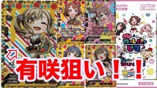 しょこらてぃえへようこそ☺️ 6月8日(土)発売 神バディファイト バンドリ!ガルパピコをはる坊さんと1箱ずつ、計2箱開封します!!...