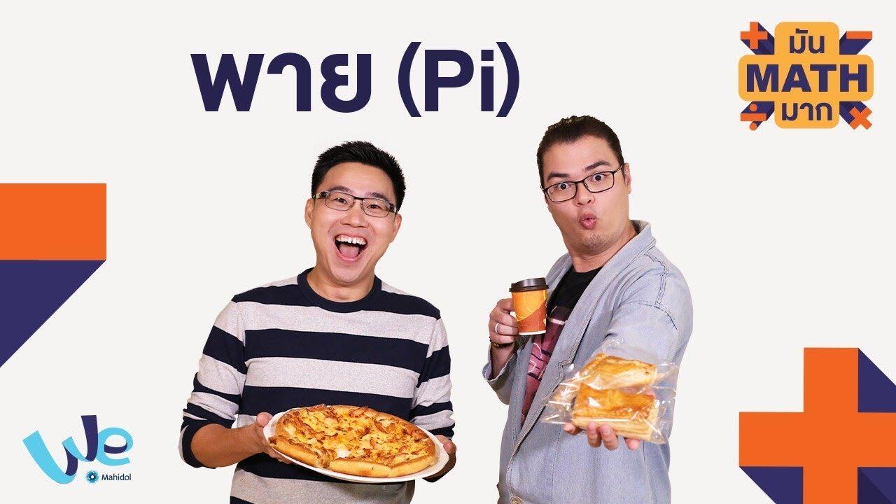 พาย (Pi)   มัน MATH มาก [by We Mahidol]