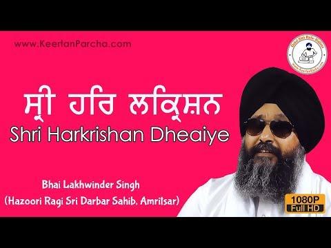 Shri Harkrishan Dheaiye | Bhai Lakhwinder Singh | Darbar Sahib | Gurbani Kirtan | Full HD Video