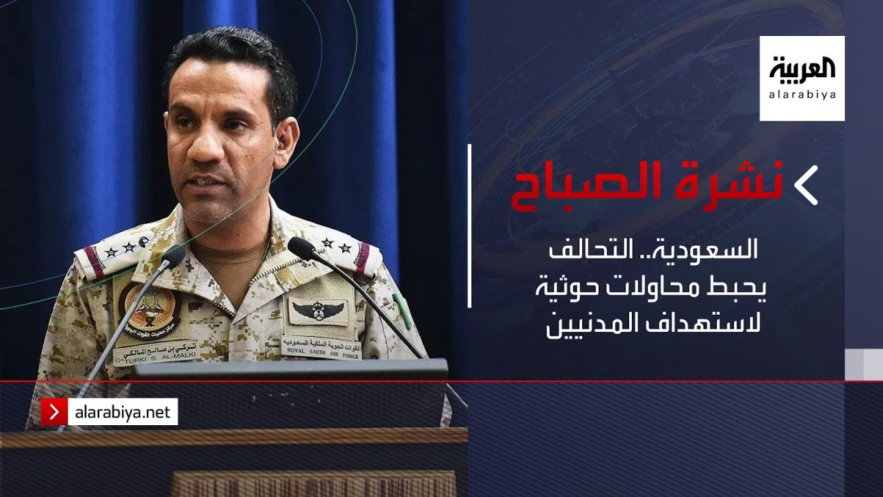 نشرة الصباح | السعودية.. التحالف يحبط محاولات حوثية لاستهداف المدنيين  - نشر قبل 30 دقيقة
