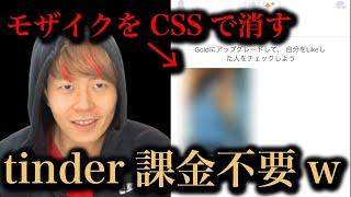 今回はCSSをいじってtinder Goldに課金せずとも自分をLIKEした人を見れてしまうハッキング方法を紹介します。 使ったブラウザ:Chrome □関連動画...