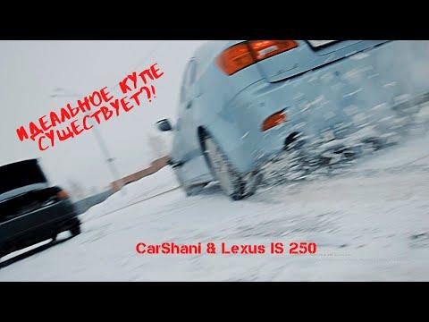 Lexus IS 250 - Идеальное купе