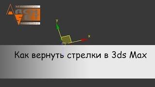 Как вернуть стрелки в 3ds Max