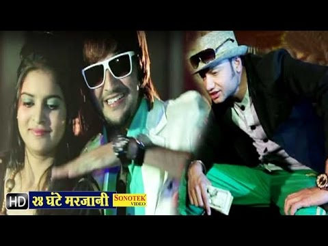 24 Ghante Marjani || 24 घण्टे मरजानी || MD & KD || Haryanvi New Songs