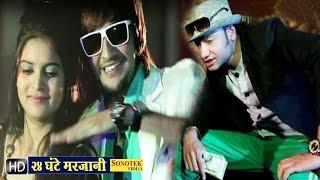 24 Ghante Marjani || 24 घण्टे मरजानी || MD & KD || Haryanvi New Songs