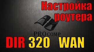 Настройка роутера D LINK dir 320, настройка интернета \\ PROcomp