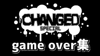 【Changed-special】game over集※ネタバレ注意【transformation】