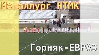 Металлург НТМК (Нижний Тагил) - Горняк-ЕВРАЗ (Качканар) (лучшие моменты)