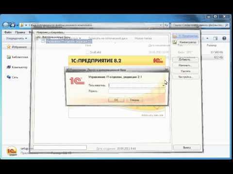 Обзор обновления конфигурации Управление IT-отделом 8, версия 3.0.33.1