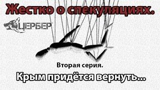 Крым придётся вернуть.