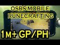 [OSRS Mobile] Efficent Astral Runes 1m+ P/H