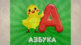 САМАЯ ЛЕГКАЯ АЗБУКА. Видео для детей 2-5 лет. Учим русский алфавит