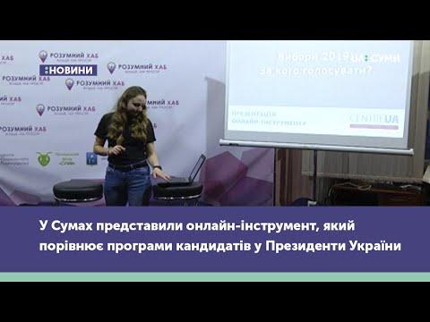 UA:СУМИ: У Сумах представили онлайн-інструмент, який порівнює програми кандидатів у Президенти України