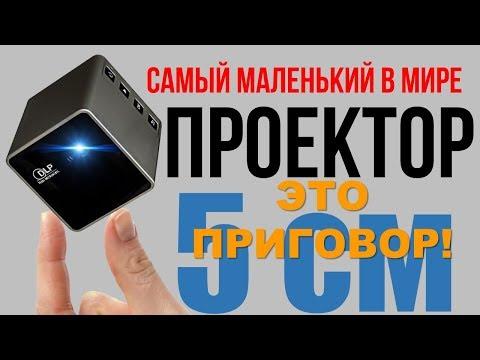 UNIC P1+ UNIC P1 DLP МИНИ ПРОЕКТОР