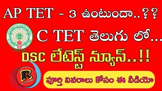 Ap tet Latest News || Ap Dsc Latest News