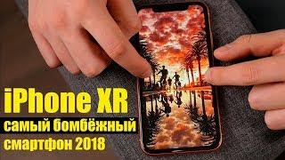 Купил iPhone XR и прозрел - заразная хрень