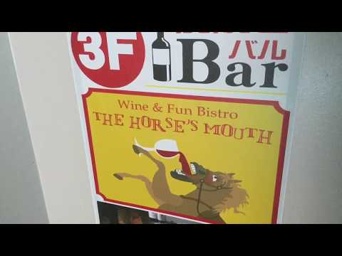 ザ ホーシーズマウス THE HORSESMOUTH 福岡県