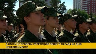 Накануне в Минске провели репетицию пешего парада ко Дню Независимости