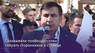 Саакашвили провел митинг в Киеве