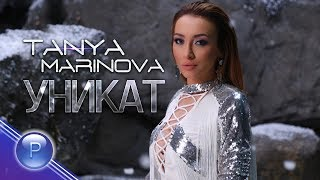 TANYA MARINOVA - UNIKAT / Таня Маринова - Уникат, 2019