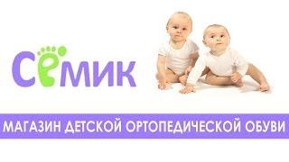 Магазин детской ортопедической обуви в Киеве -