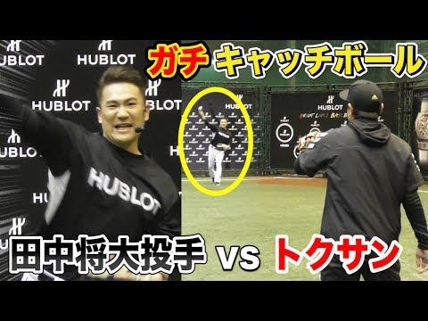 ヤンキース田中将大VSトクサン!スプリットを投げてきた…超S級キャッチボール!