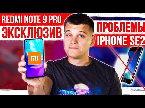 Xiaomi Redmi Note 9 Pro - ЭКСКЛЮЗИВ 🔥 iPhone SE 2 - ЕСТЬ ПРОБЛЕМЫ 😱 HUAWEI P40 Pro - ОФИЦИАЛЬНО!