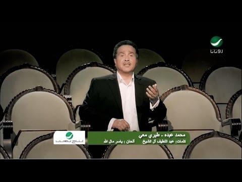 Mohammad Abdo ... Teri Ma3i - Video Clip |  محمد عبده ... طيري معي - فيديو كليب