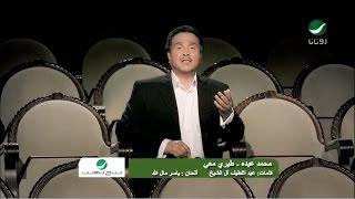 Mohammad Abdo ... Teri Ma3i - Video Clip    محمد عبده ... طيري معي - فيديو كليب