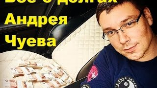 Все о долгах Андрея Чуева. Андрей Чуев, ДОМ-2, ТНТ