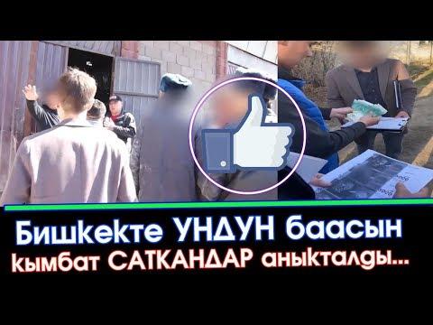 Бишкекте УНДУН баасын КЫМБАТ саткандар АНЫКТАЛДЫ | Акыркы Кабарлар