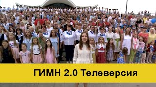 ГИМН 2.0. Кульминация акции ОНТ ко Дню Независимости Беларуси
