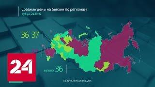 Россия в цифрах. Средние цены на бензин и дизтопливо(, 2016-11-07T09:21:40.000Z)