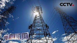 [中国新闻] 国家电网向社会开放科技创新平台 | CCTV中文国际