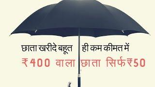 Umbrella wholesale market // छाता खरीदें आधे से भी कम कीमत में और बेचे 3 गुना दाम में