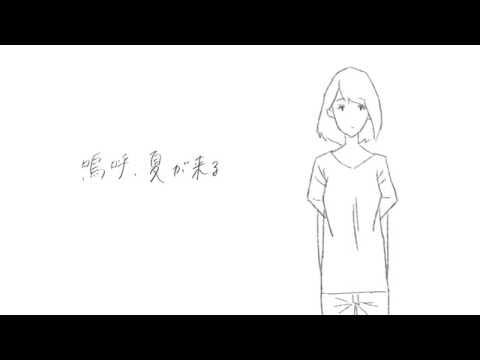 初音ミク『嗚呼、夏が来る』【 VOCALOID 新曲紹介】