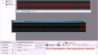 БериСвет - инструкция по управлению бегущей строкой на контроллере HD