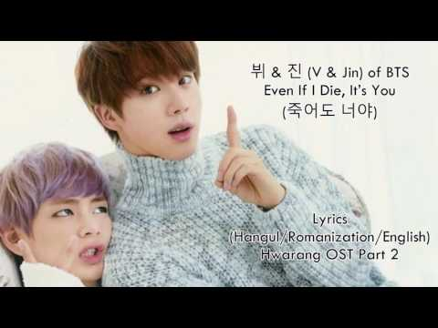V & JIN (BTS) - 죽어도 너야 (Even If I Die, It's You) Lyrics (Han/Rom/English) - Hwarang OST Part 2