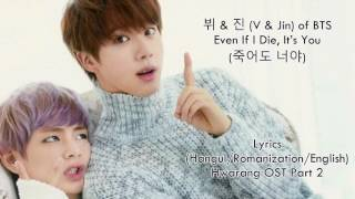 Hwarang ost part 2 even if i die, it's you (죽어도 너야) 화랑 v (뷔) / kim taehyung (김태형) & jin (진) 방탄소년단 bts english lyrics translate