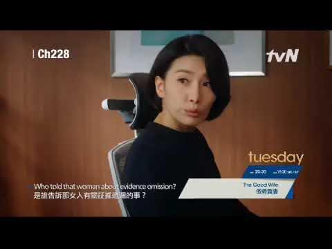 Ch 228 tvNHD -The Good Wife Tue CV