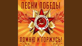 """Песня Маруси Огонёк (Из к/ф """"Четыре танкиста и собака"""")"""