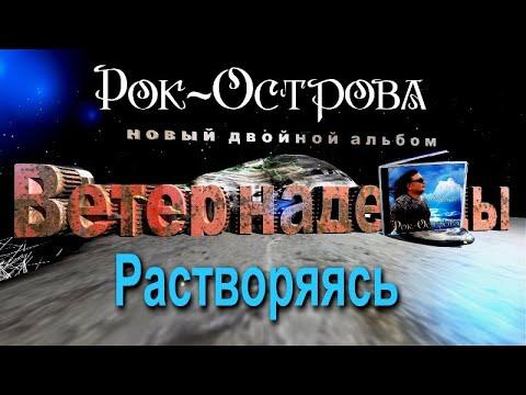 Рок-Острова -  Растворяясь (Премьера песни!)