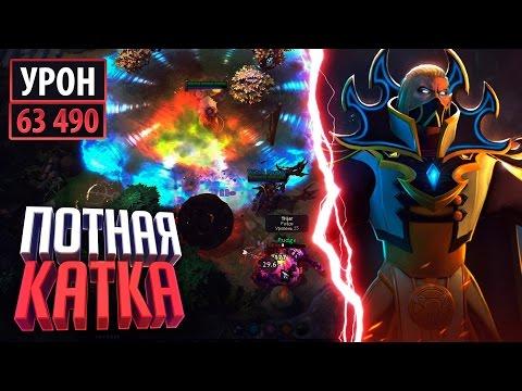 видео: 65000 УРОНА - ИНВОКЕР ПРОТИВ 5000 ХП ПУДЖА ДОТА 2!!!