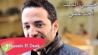 Hussein El Deek - Akhed Aakli [Audio] / حسين الديك - آخد عقلي