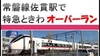 常磐線佐貫駅で特急ときわがオーバーラン!