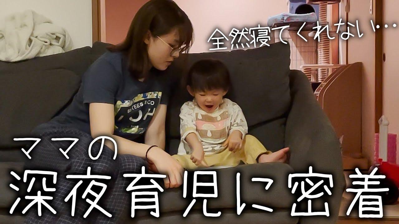 【夜中に覚醒した娘】ママの深夜育児に密着!!