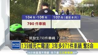 139線車禍頻傳! 警重兵3公里12台警車|三立新聞台