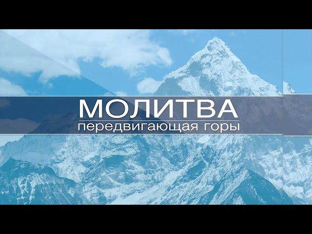 Молитва передвигающая горы | 16 июля 2021 г.
