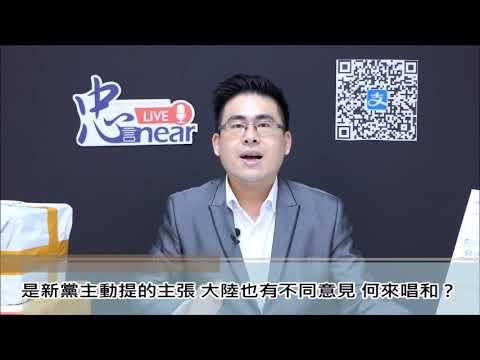 王炳忠 忠言》新黨直入深水區 提出一國兩制台灣方案