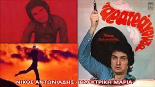 ΝΙΚΟΣ ΑΝΤΩΝΙΑΔΗΣ - ΗΛΕΚΤΡΙΚΗ ΜΑΡΙΑ - GREEK BALLAD 74